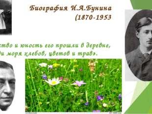 Детство и юность его прошли в деревне, «среди моря хлебов, цветов и трав». Б
