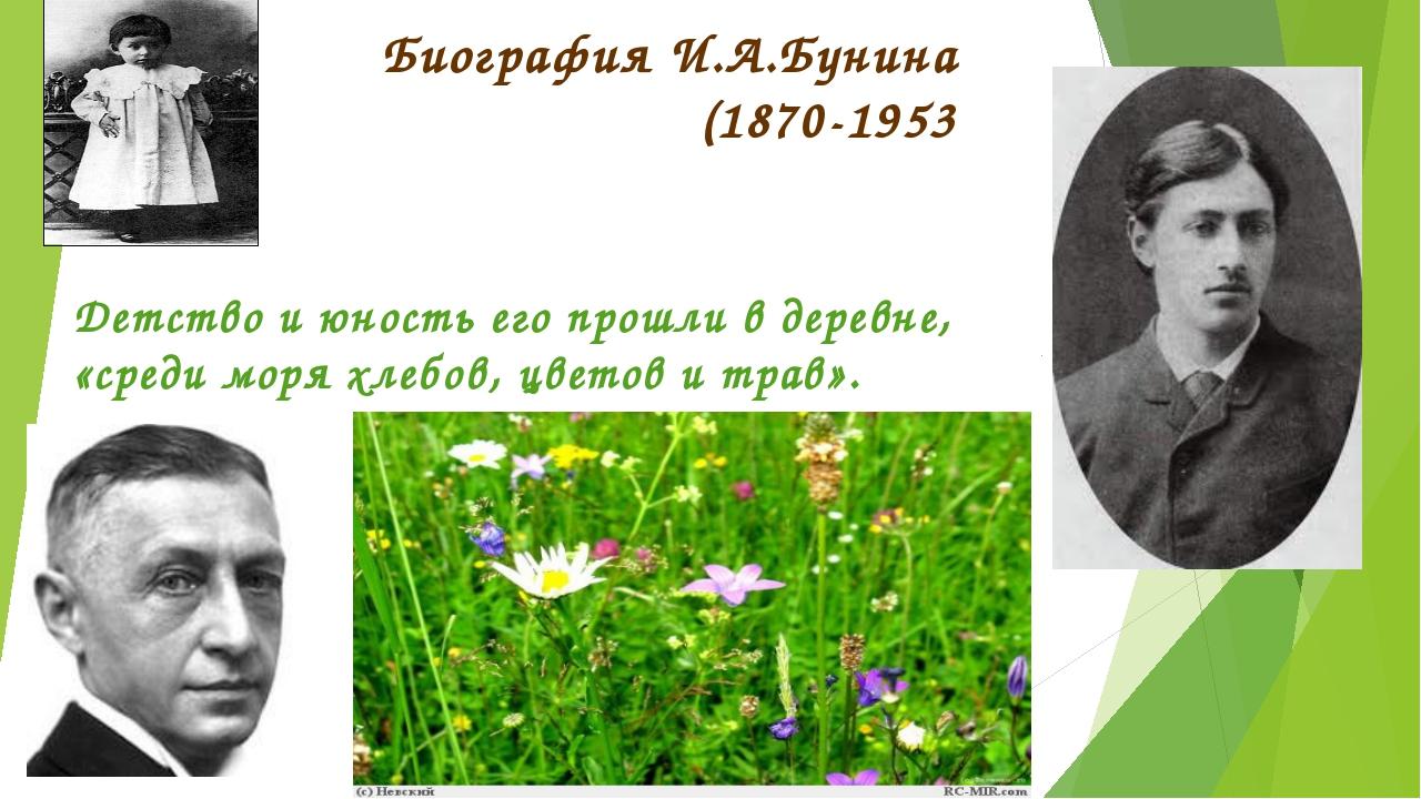 Детство и юность его прошли в деревне, «среди моря хлебов, цветов и трав». Б...