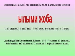 Кенесары Қасымұлы атындағы №33 жалпы орта мектеп Тақырыбы: Қазақтың қолөнері.