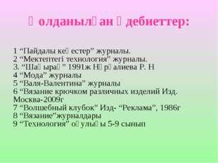 """Қолданылған әдебиеттер: 1 """"Пайдалы кеңестер"""" журналы. 2 """"Мектептегі технолог"""