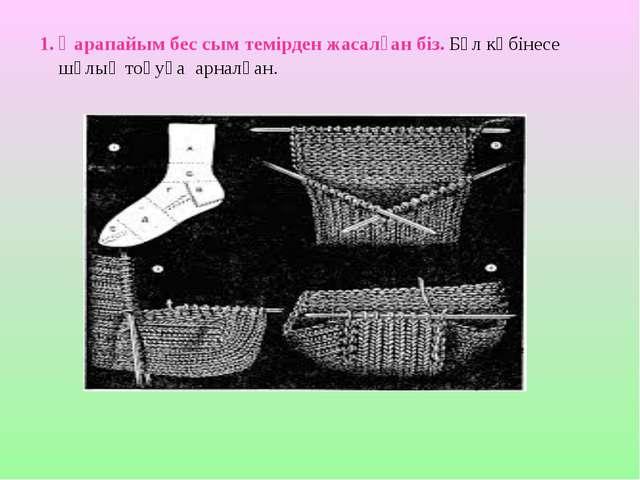 1. Қарапайым бес сым темірден жасалған біз. Бұл көбінесе шұлық тоқуға арналған.