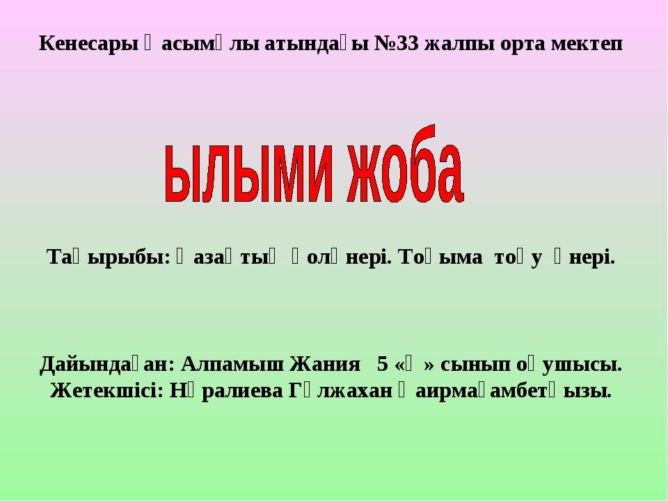 Кенесары Қасымұлы атындағы №33 жалпы орта мектеп Тақырыбы: Қазақтың қолөнері....