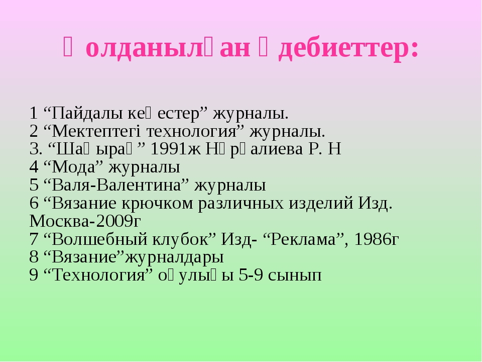 """Қолданылған әдебиеттер: 1 """"Пайдалы кеңестер"""" журналы. 2 """"Мектептегі технолог..."""