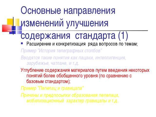 Основные направления изменений улучшения содержания стандарта (1) Расширение...