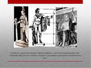 В работах скульптора Фидия (Афина Парфенос, Аполлон Бельведерский, Зевс Олим