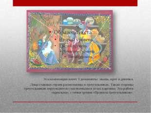 Эта композиция имеет 3 доминанты: мышь, крот и девочка. Лица главных героев