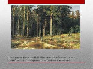 На знаменитой картине И. И. Шишкина «Корабельная роща» с очевидностью просма