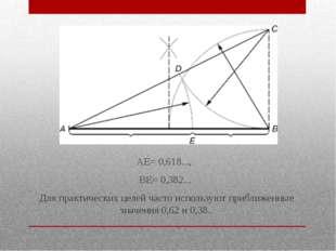 AE= 0,618..., ВЕ= 0,382... Для практических целей часто используют приближен
