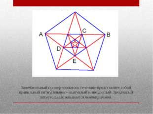 Замечательный пример «золотого сечения» представляет собой правильный пятиуг