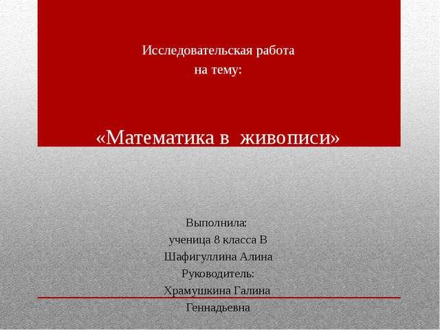 Исследовательская работа на тему: «Математика в живописи» Выполнила: ученица...