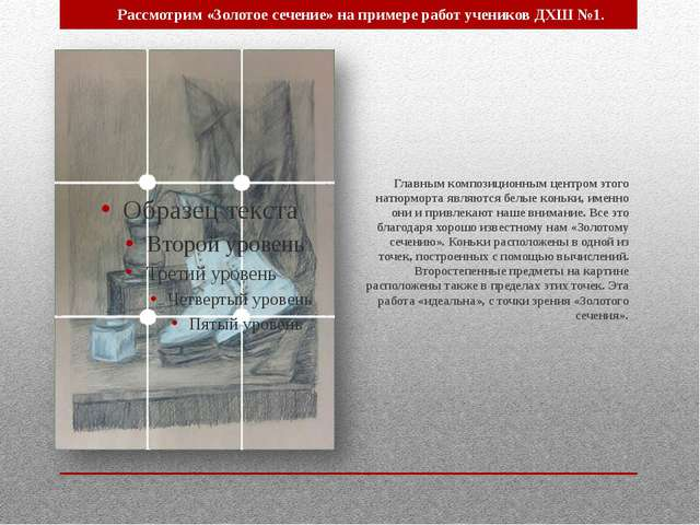 Главным композиционным центром этого натюрморта являются белые коньки, именн...