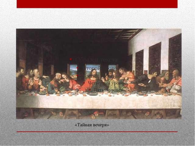 «Тайная вечеря»