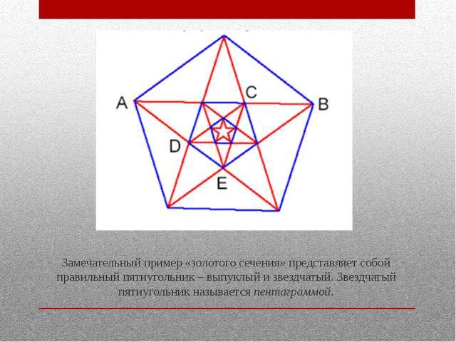 Замечательный пример «золотого сечения» представляет собой правильный пятиуг...