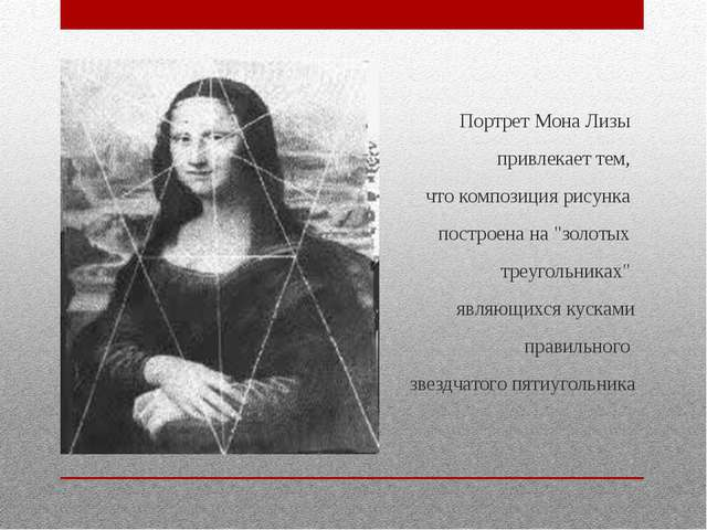 """Портрет Мона Лизы привлекает тем, что композиция рисунка построена на """"золоты..."""