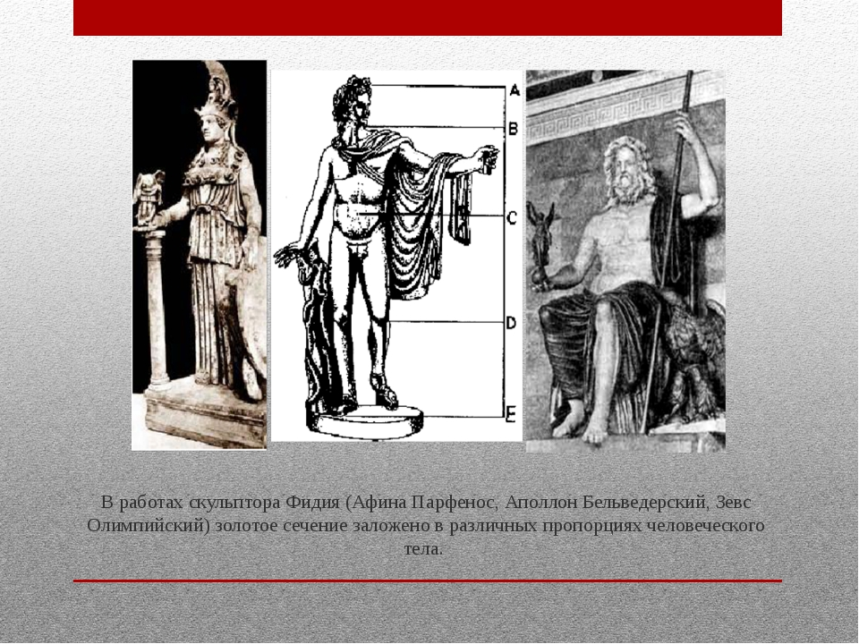 В работах скульптора Фидия (Афина Парфенос, Аполлон Бельведерский, Зевс Олим...