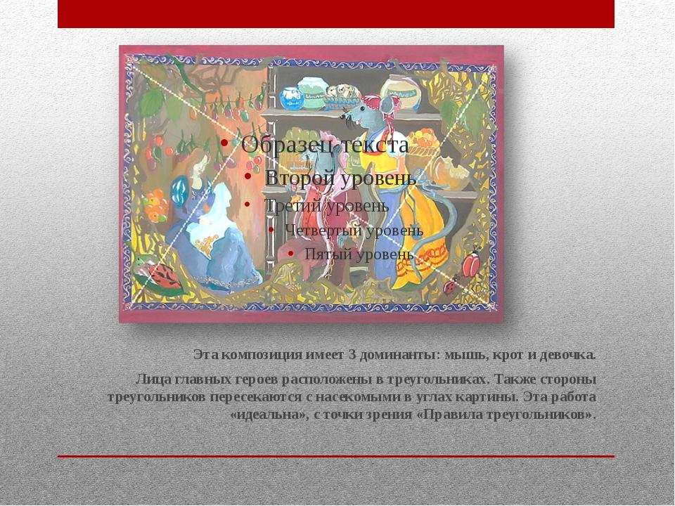 Эта композиция имеет 3 доминанты: мышь, крот и девочка. Лица главных героев...