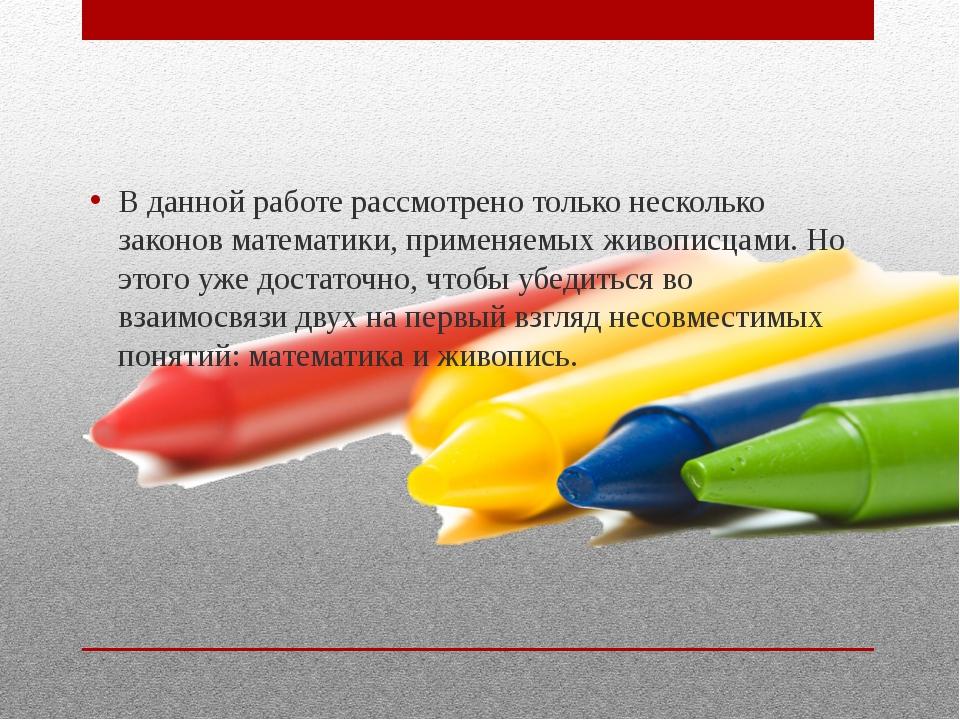 В данной работе рассмотрено только несколько законов математики, применяемых...