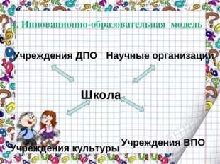 4. Инновационно-образовательная модель Учреждения ДПО Научные организации Шко