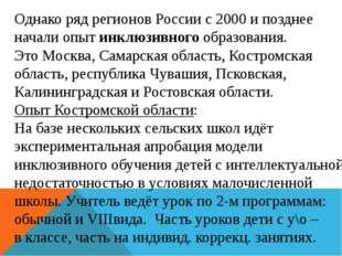 Однако ряд регионов России с 2000 и позднее начали опыт инклюзивного образов
