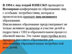 В 1994 г. под эгидой ЮНЕСКО проводится Всемирная конференция по образованию л