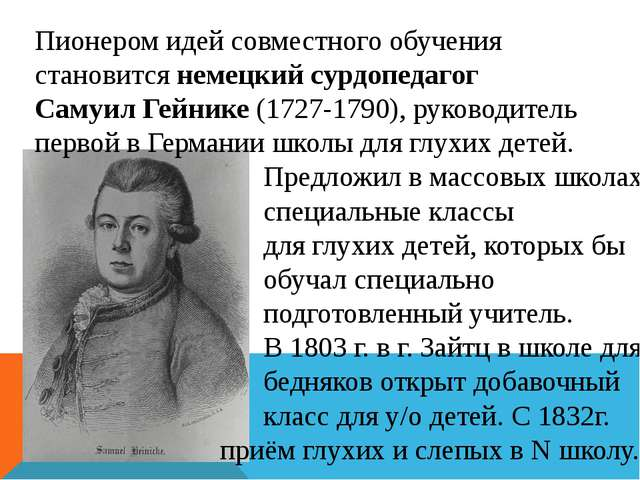 Пионером идей совместного обучения становится немецкий сурдопедагог Самуил Ге...