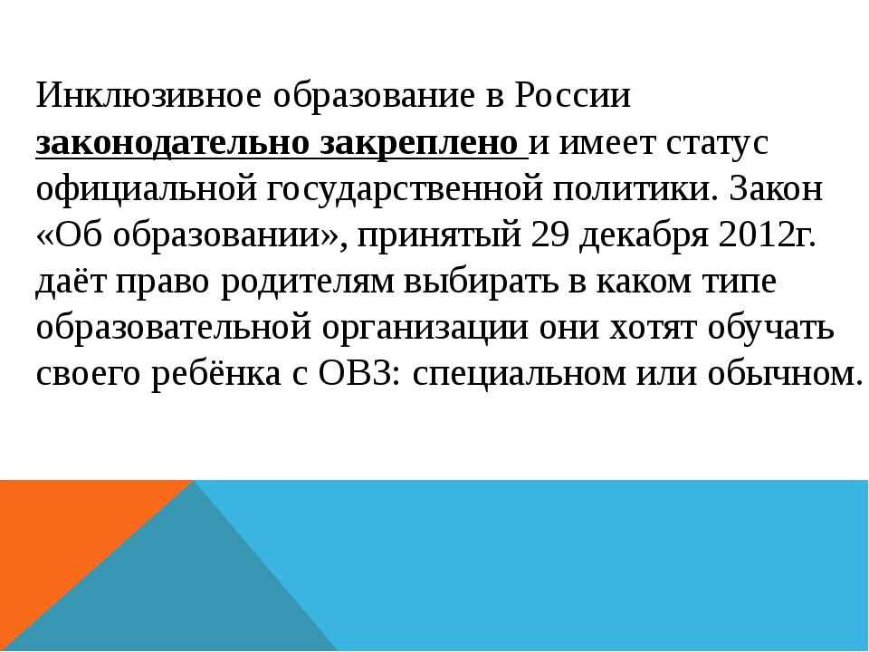 Инклюзивное образование в России законодательно закреплено и имеет статус оф...