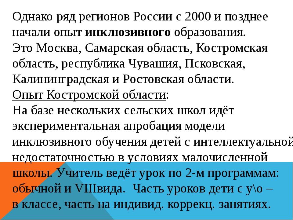 Однако ряд регионов России с 2000 и позднее начали опыт инклюзивного образов...