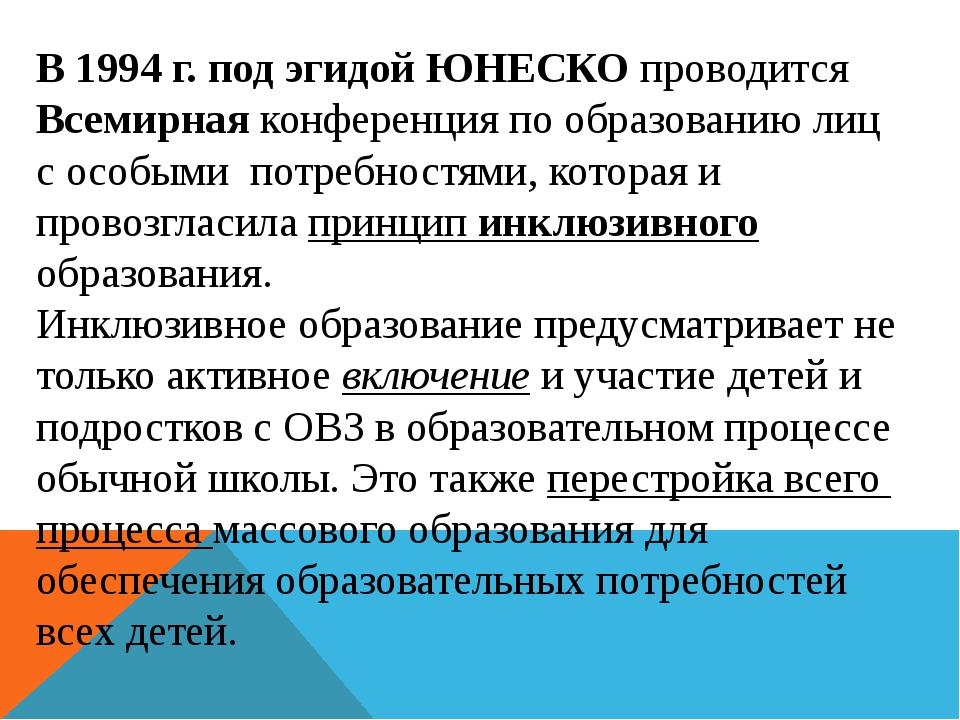В 1994 г. под эгидой ЮНЕСКО проводится Всемирная конференция по образованию л...