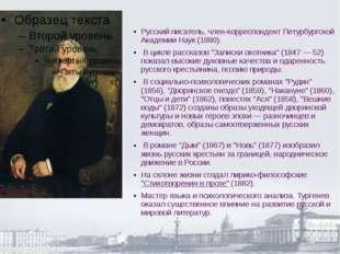 Русский писатель, член-корреспондент Петурбургской Академии Наук (1880). В ци