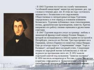 """- В 1843 Тургенев поступил на службу чиновником """"особенной канцелярии"""" минист"""