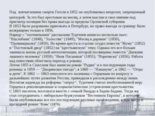 Под впечатлением смерти Гоголя в 1852 он опубликовал некролог, запрещенный це