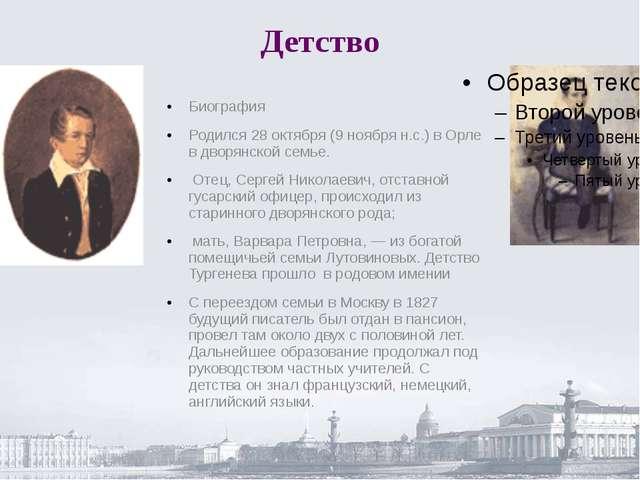 Детство Биография Родился 28 октября (9 ноября н.с.) в Орле в дворянской семь...