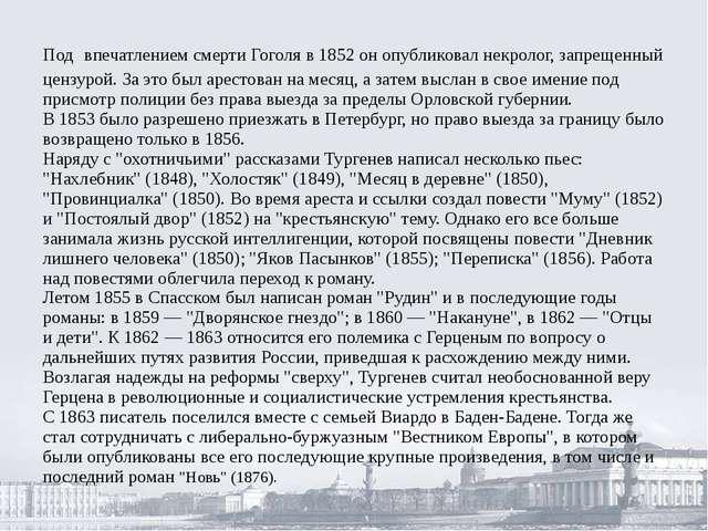 Под впечатлением смерти Гоголя в 1852 он опубликовал некролог, запрещенный це...