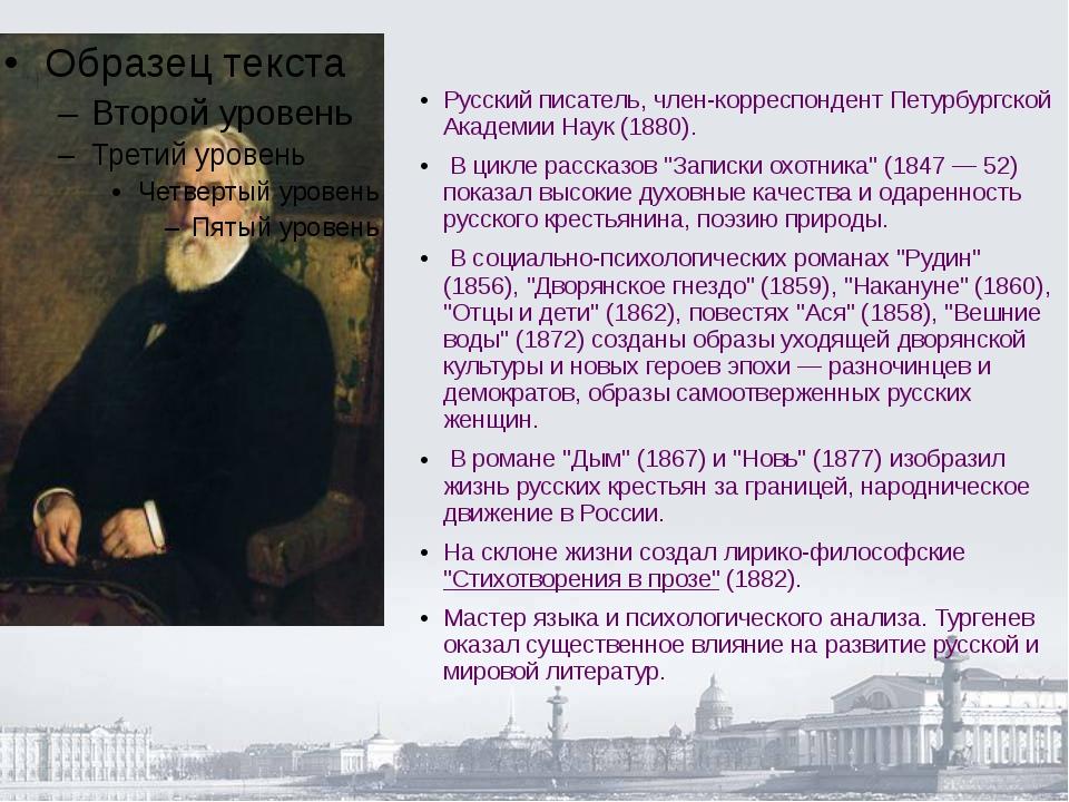 Русский писатель, член-корреспондент Петурбургской Академии Наук (1880). В ци...