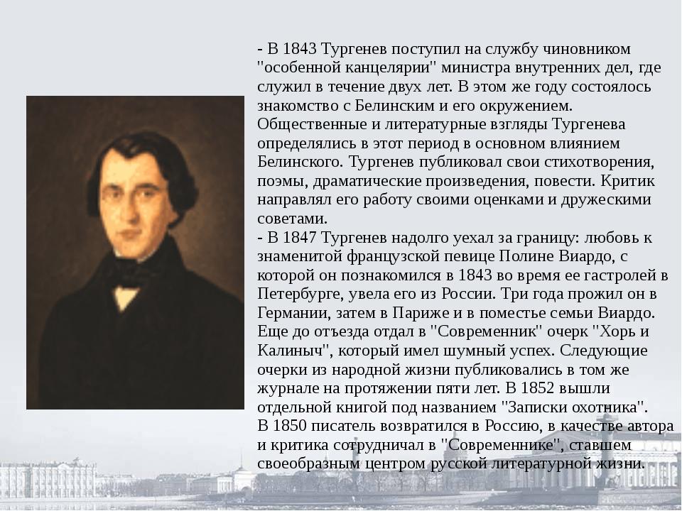 """- В 1843 Тургенев поступил на службу чиновником """"особенной канцелярии"""" минист..."""