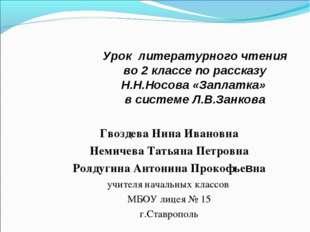 Гвоздева Нина Ивановна Немичева Татьяна Петровна Ролдугина Антонина Прокофьев