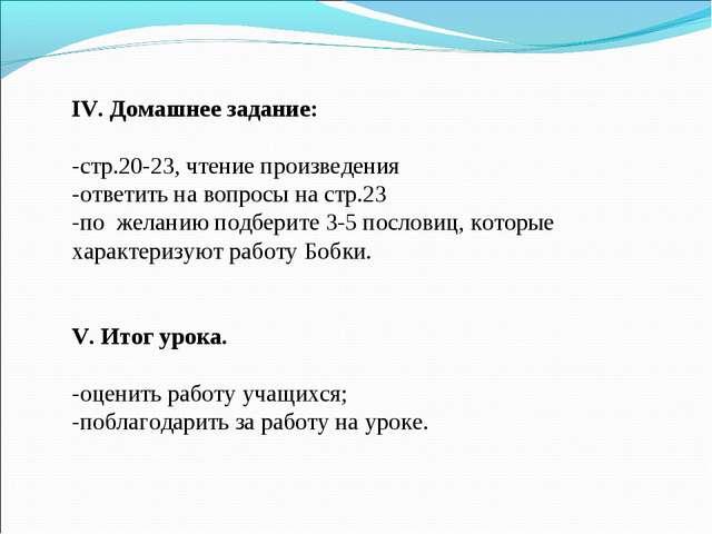 IV. Домашнее задание: -стр.20-23, чтение произведения -ответить на вопросы на...