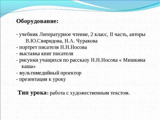 Оборудование: учебник Литературное чтение, 2 класс, II часть, авторы В.Ю.Свир...