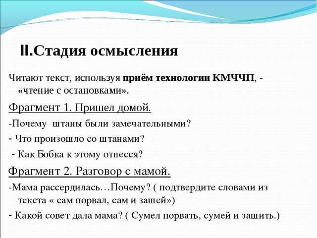 II.Стадия осмысления Читают текст, используя приём технологии КМЧЧП, - «чтен...