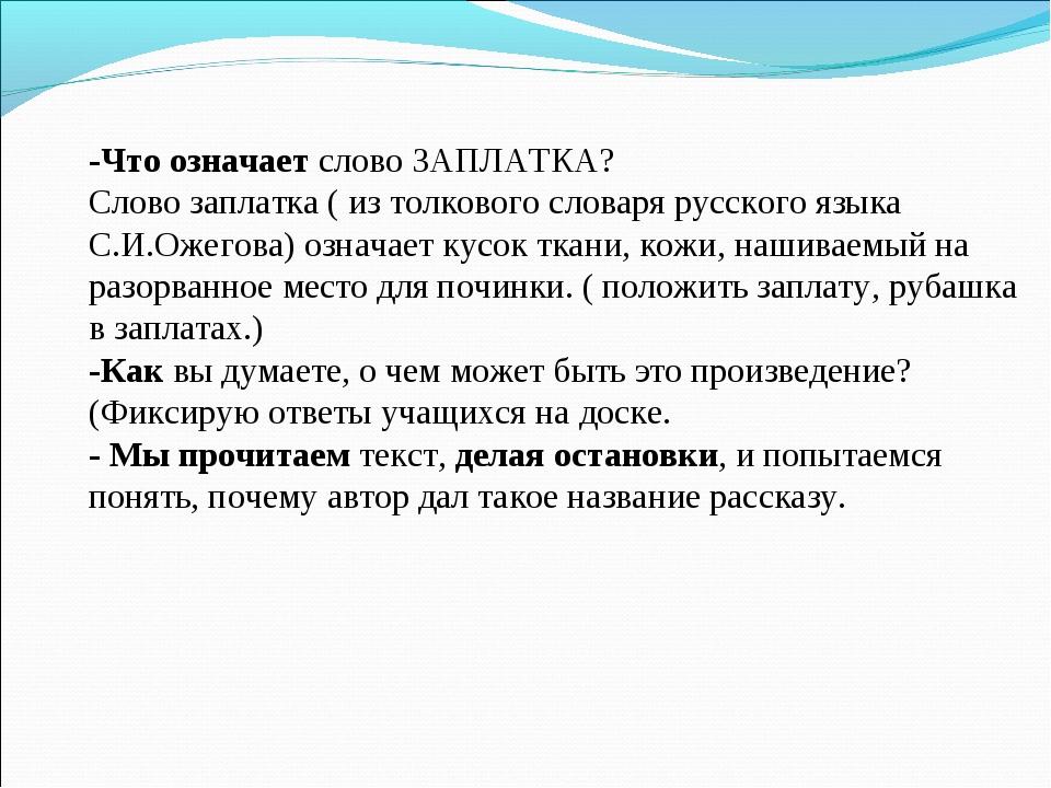 -Что означает слово ЗАПЛАТКА? Слово заплатка ( из толкового словаря русского...