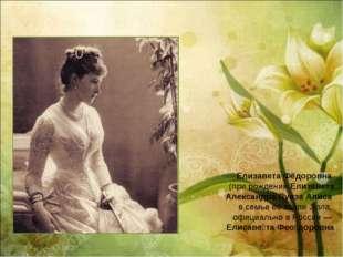 Елизавета Фёдоровна (при рожденииЕлизавета Александра Луиза Алиса в семье е