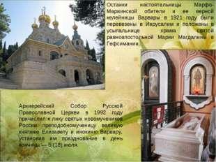 Останки настоятельницы Марфо-Мариинской обители и ее верной келейницы Варвары