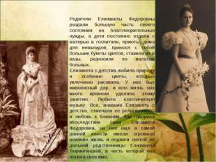 Родители Елизаветы Федоровны раздали большую часть своего состояния на благот