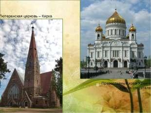 Лютеранская церковь – Кирха Православный храм Храм – Христа спасителя