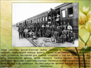 Когда началась русско-японская война, Елизавета Федоровна немедленно занялась