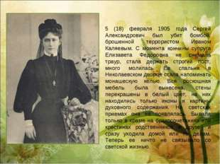 5 (18) февраля 1905 года Сергей Александрович был убит бомбой, брошенной терр