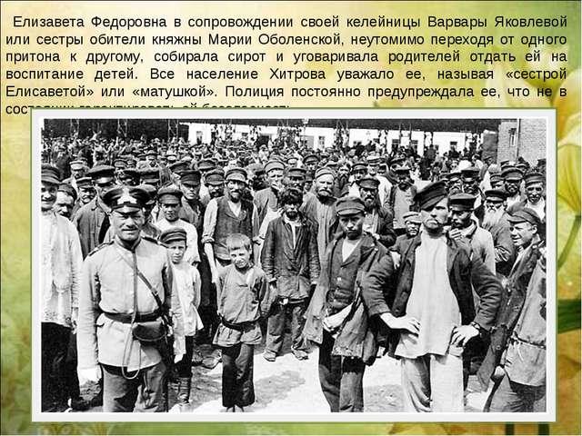 Елизавета Федоровна в сопровождении своей келейницы Варвары Яковлевой или се...