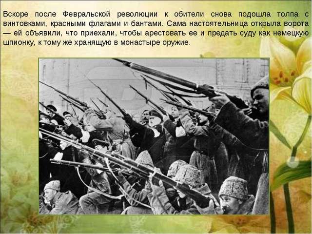 Вскоре после Февральской революции к обители снова подошла толпа с винтовками...