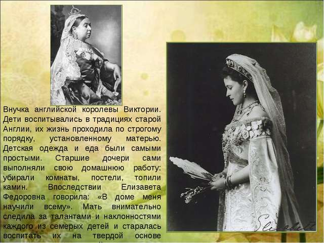 Внучка английской королевы Виктории. Дети воспитывались в традициях старой Ан...