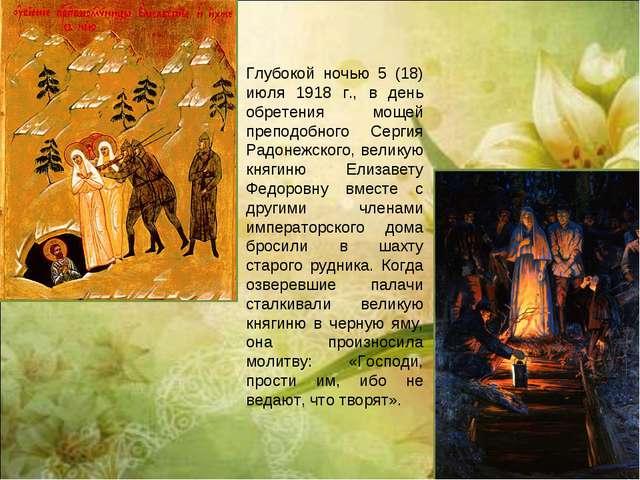 Глубокой ночью 5 (18) июля 1918 г., в день обретения мощей преподобного Серги...